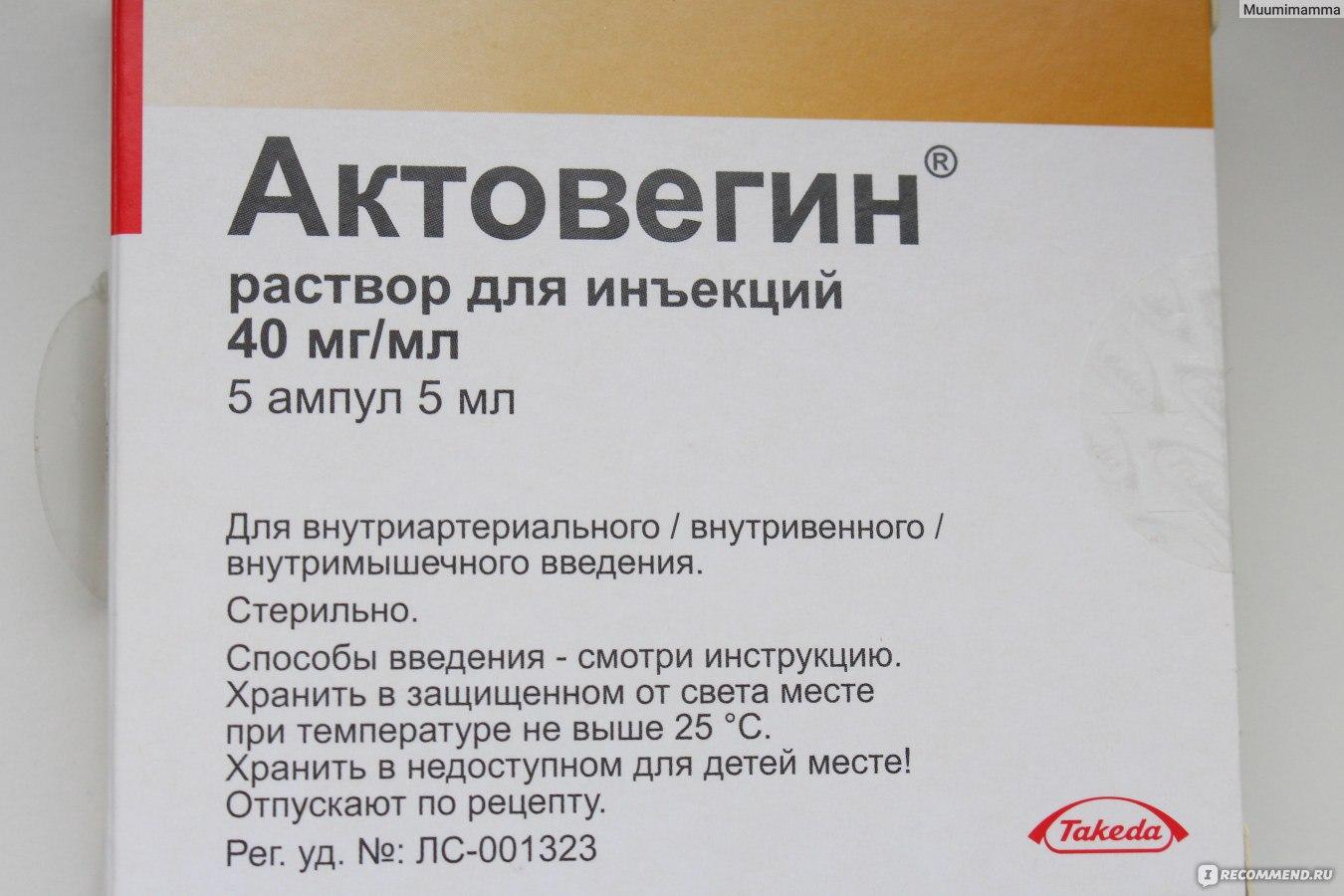 актовегин инструкция по применению уколы