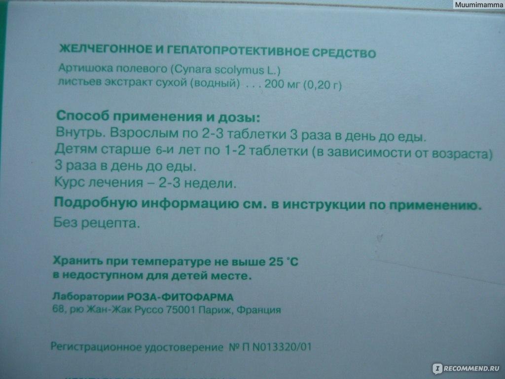 хофитол инструкция по применению таблетки взрослым