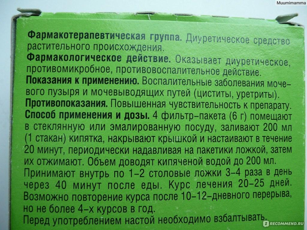 Брусничный лист при беременности цистит