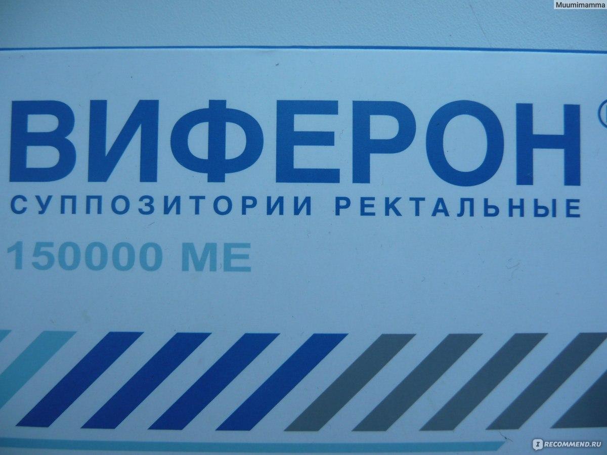 Виферон 150000 свечи инструкция для детей