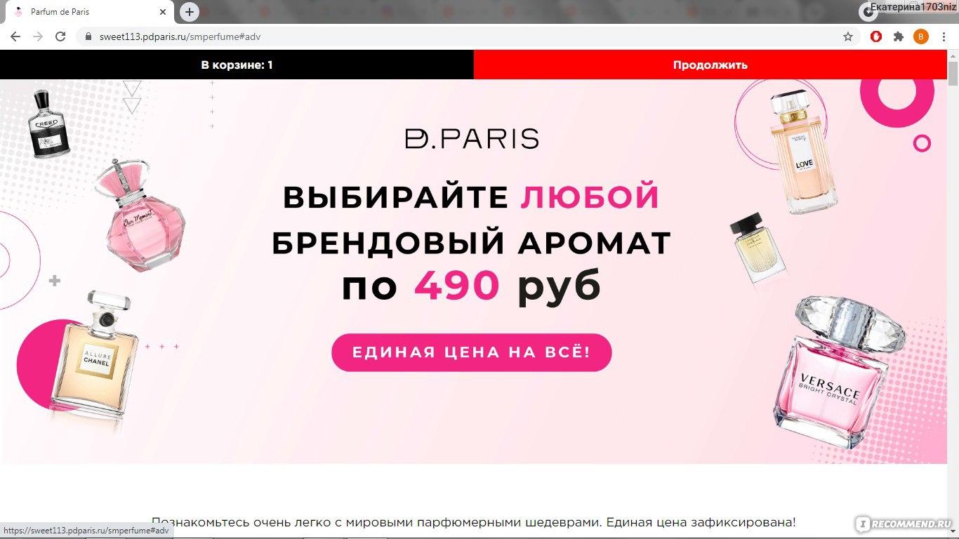 сайт парфюмерии матрешка интернет магазин