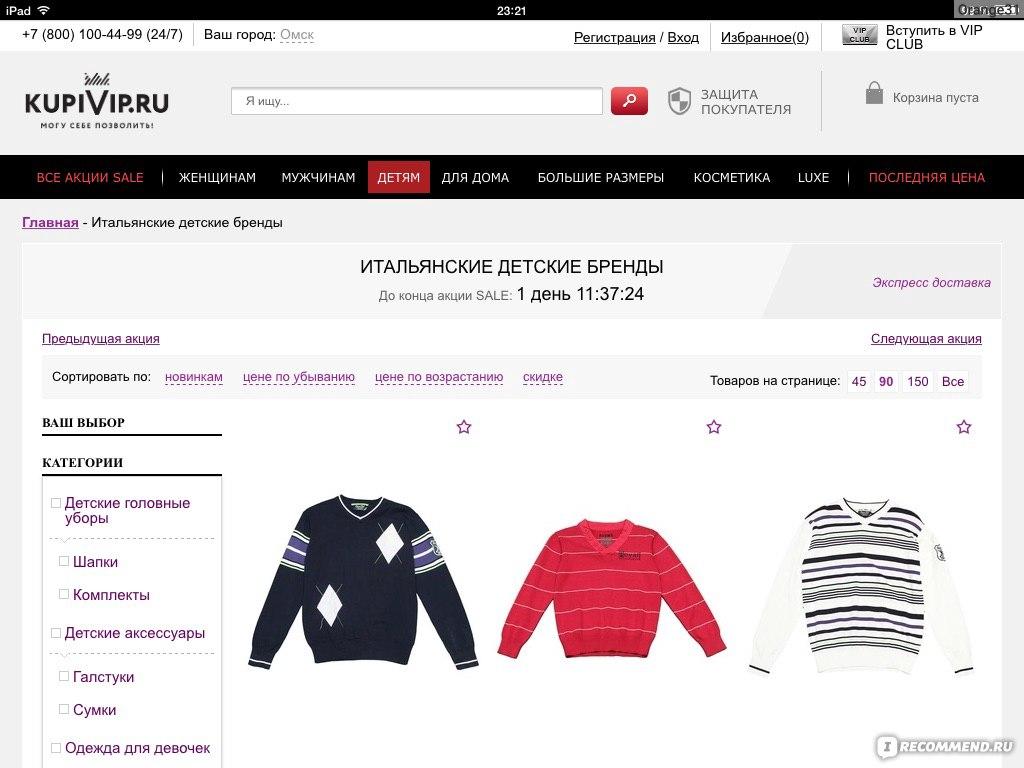 Купивип Интернет Магазин Женской Одежды Каталог