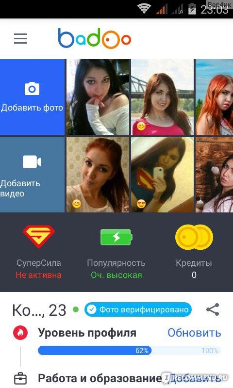 mobilniy-sayt-znakomstv-badu