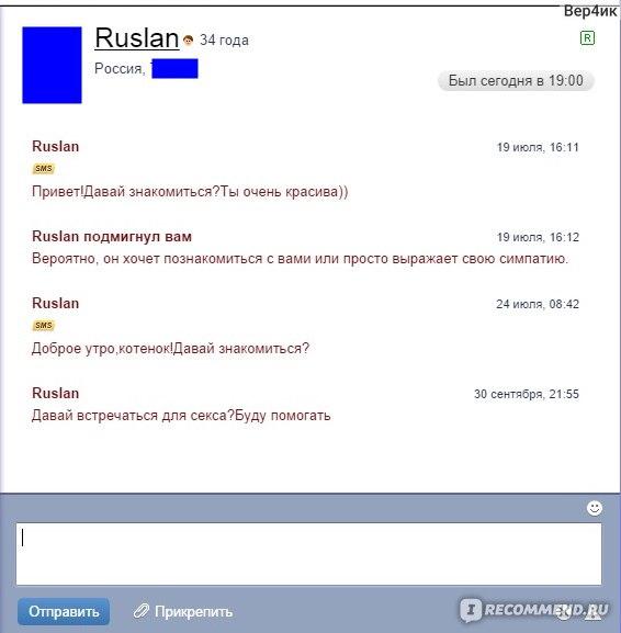 знакомства с не русскими
