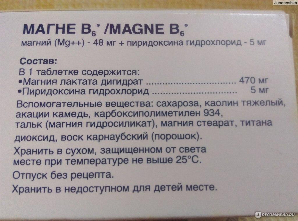 магне б6 форте инструкция