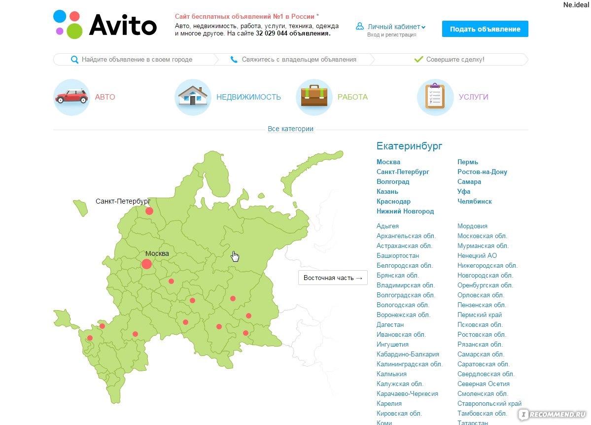 Avito.ru» - бесплатные объявления - «Самый популярный и самый ... 06cb598a969