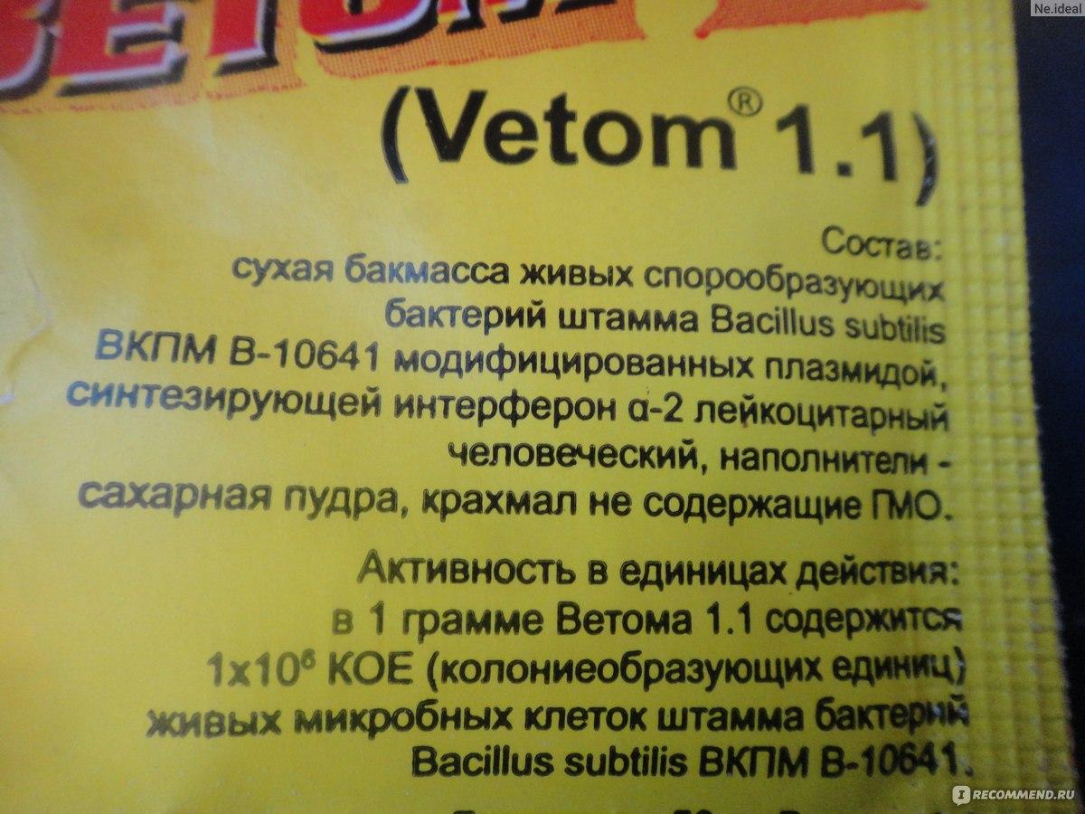 Ветом 11 для людей с диабетом