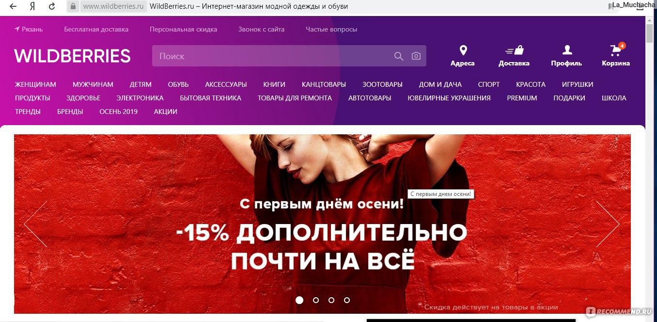 Валдберрисинтернет Магазин Торжок