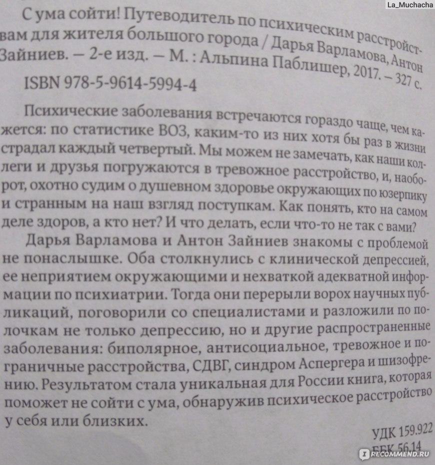 С УМА СОЙТИ, Путеводитель по психическим расстройствам для жителя большого  города. Дарья Варламова, 66c2f24e522