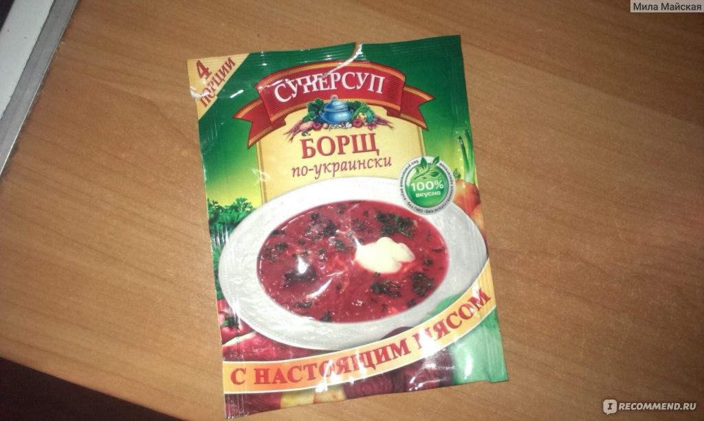 рецепт суп харчо из пакетика фирмы геркулес
