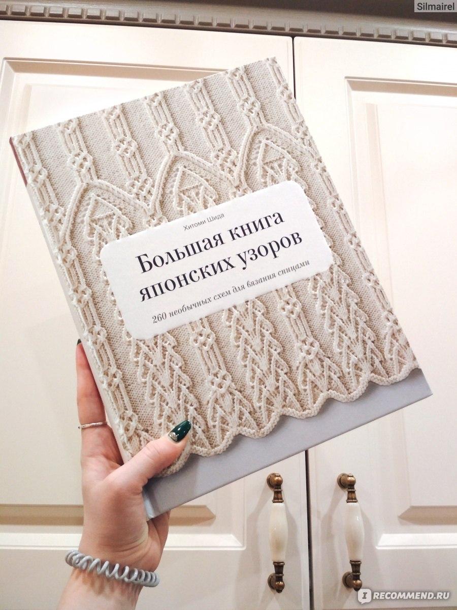 большая книга японских узоров хитоми шида зима близко или как
