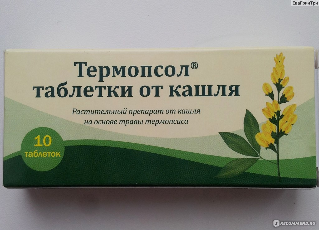термопсис таблетки от кашля инструкция
