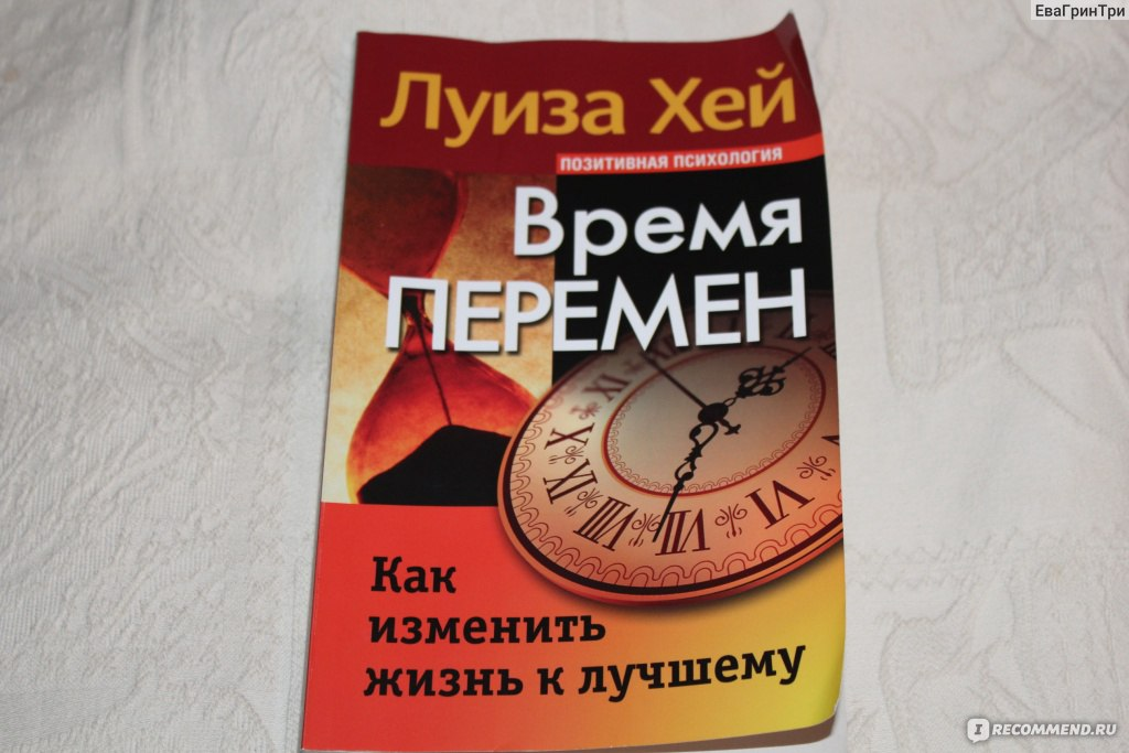 Книга время перемен луиза хей скачать