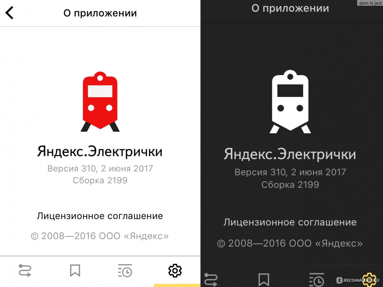 программа на айфон расписаник маршруток и поездов