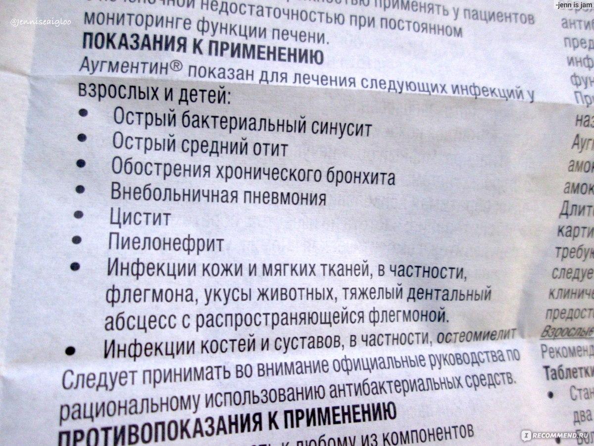 аугментин 825 инструкция по применению таблетки