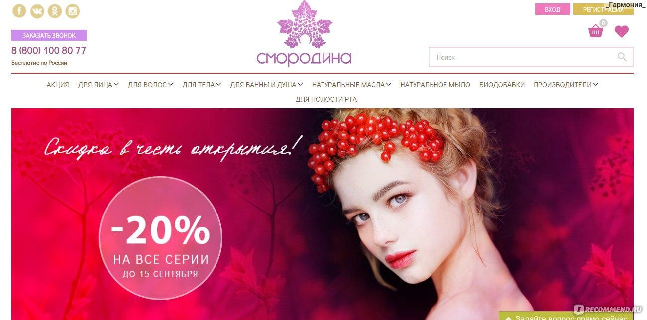Российские производители косметики интернет-магазин