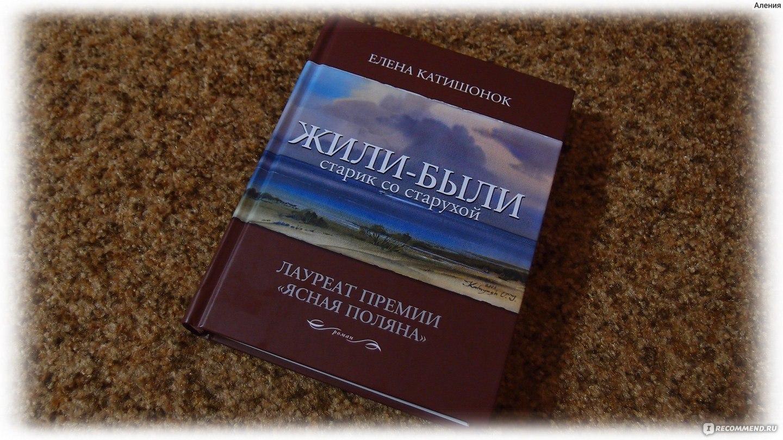 Скачать бесплатно книги елены катишонок