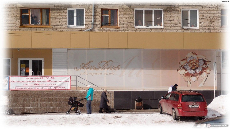 0bcc875a65bdd Я рекомендую: Ювелирный салон AuRus в Кушве на Кушва-онлайн.ру