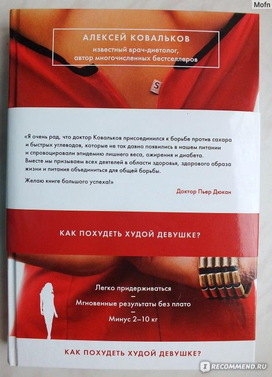 книги по диетологии и правильному питанию