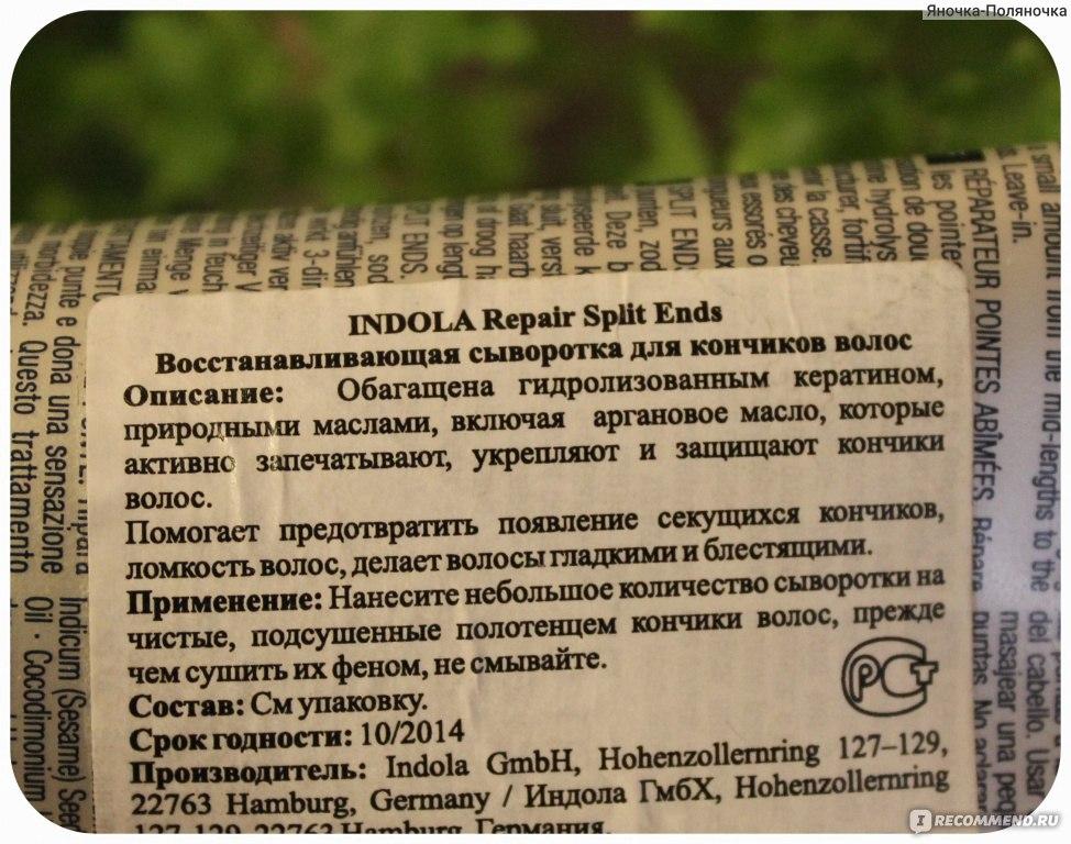 Сыворотка индола для кончиков волос