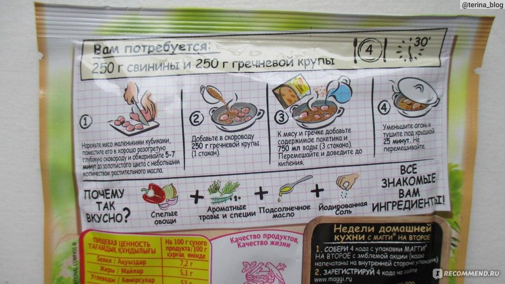 Гречка по купечески магги на второе рецепт пошагово