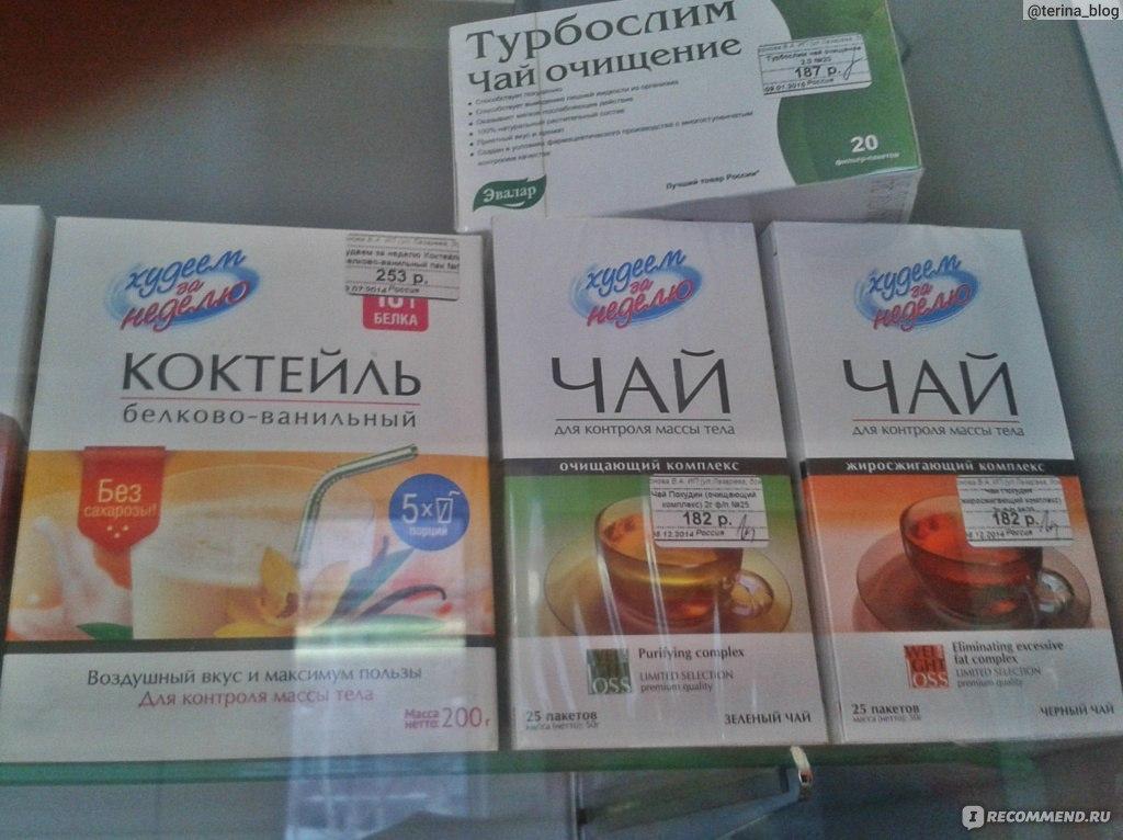 Средства для похудения: - apteka-marketru