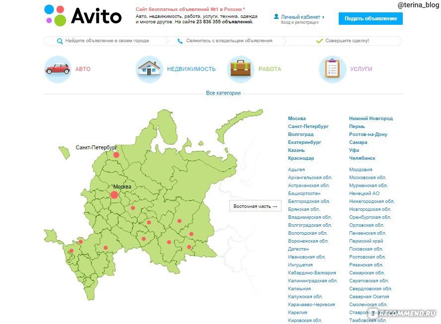 267197fec5286 Avito.ru» - бесплатные объявления - «Расскажу о «воровстве» на Avito ...