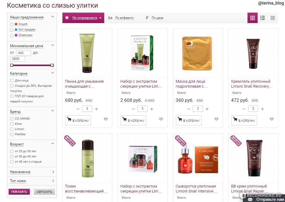 Интернет магазин зодиак косметика корея