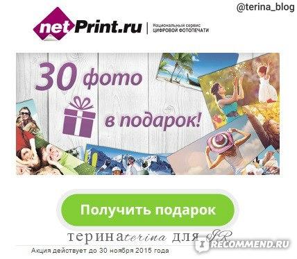 Netprint 30 фото в подарок