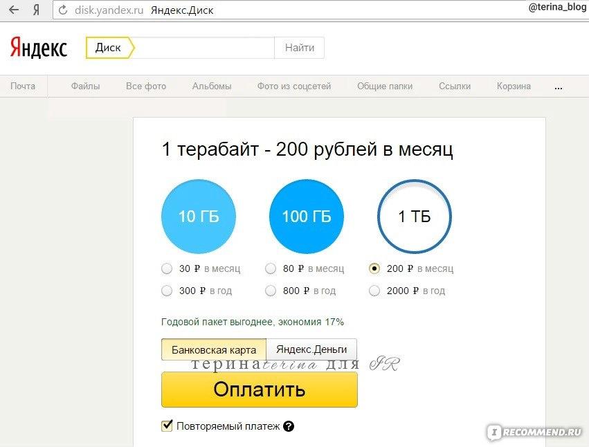 Яндекс диск 200 гб в подарок 74