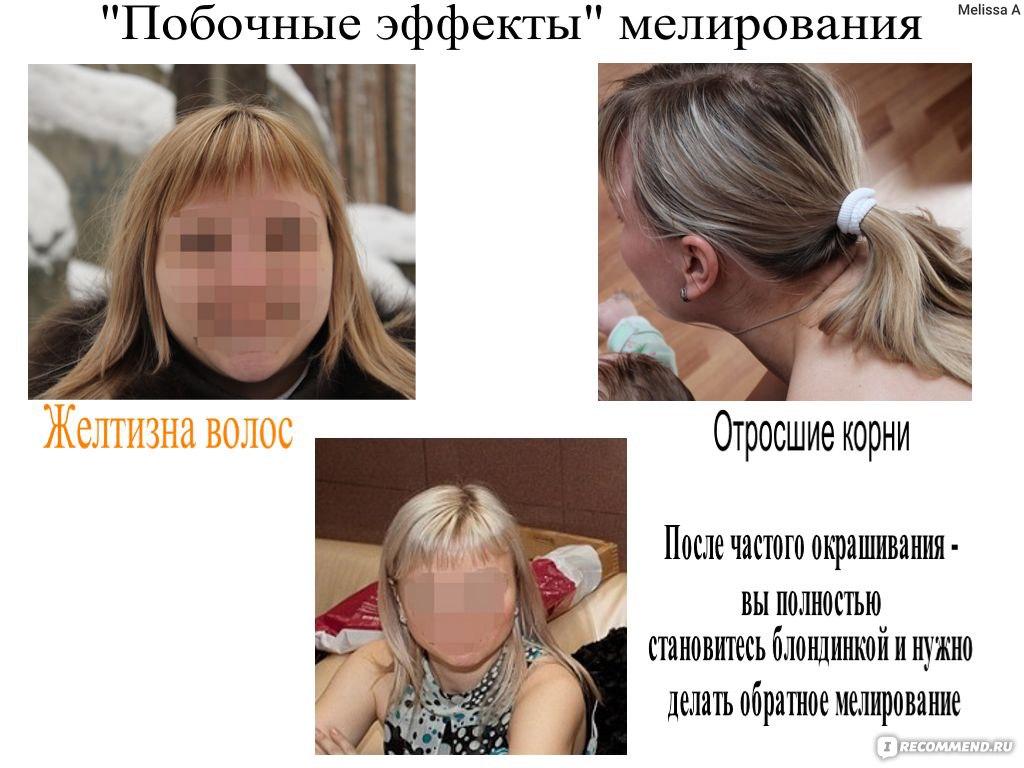 Как убрать желтизну с мелированных волос в домашних условиях 663