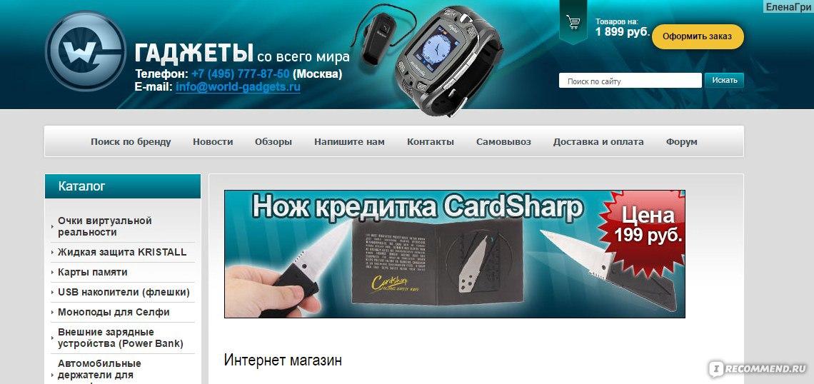384df2356cf world-gadgets.ru - «♥надежный сайт с быстрой обработкой заказа ...