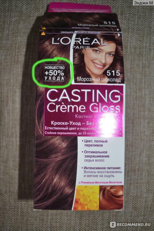 Краска для волос цвет морозный шоколад с
