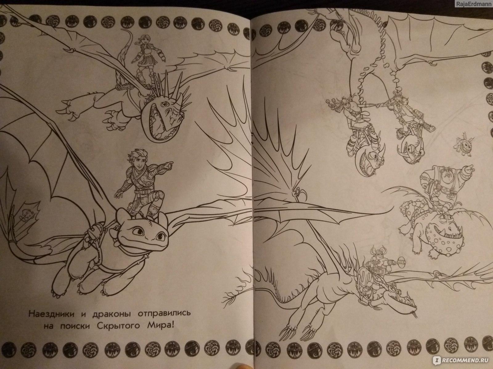 """Раскраска """"Как приручить дракона 3"""" - «Занимательные ..."""