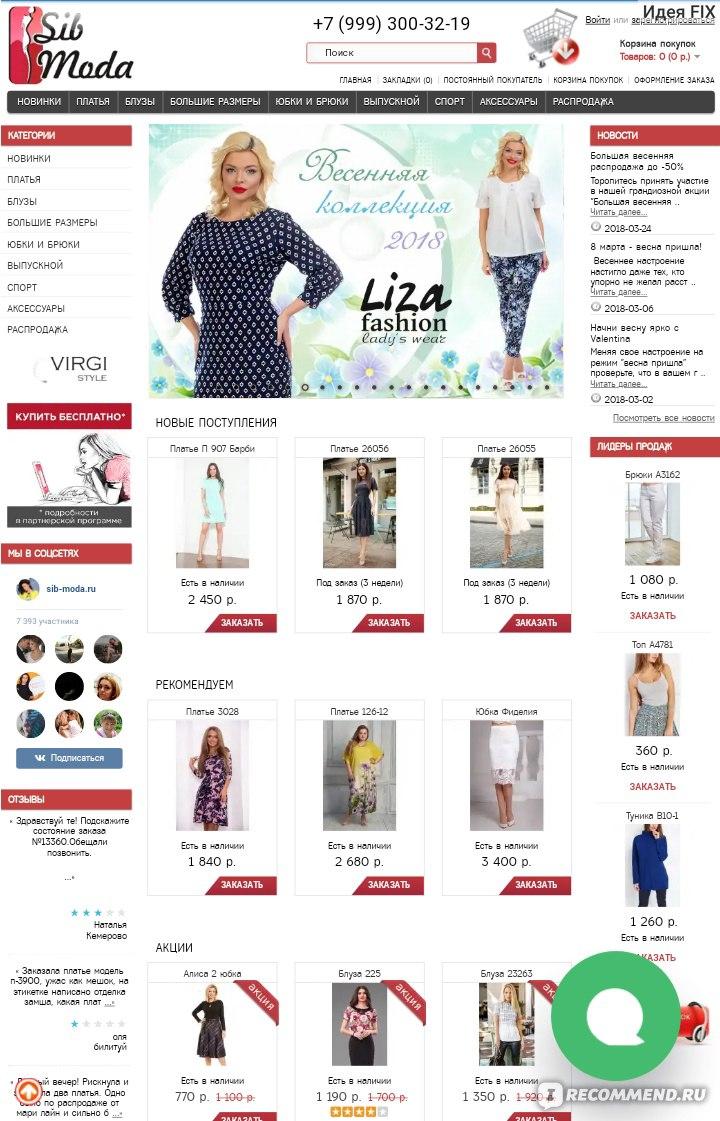 f819c81c519 Сайт sib-moda.ru Интернет-магазин женской одежды - «На любой размер ...