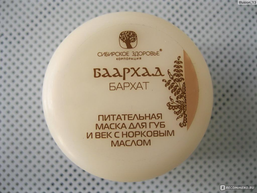Норковое масло маска сибирского здоровья