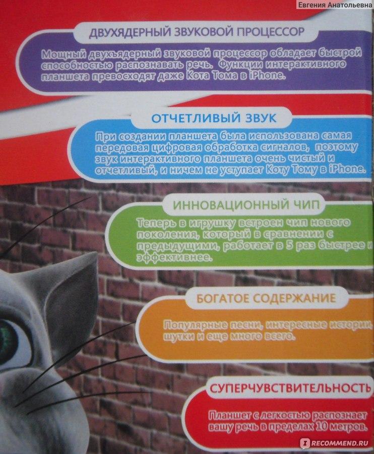 Программу на планшет говорящий кот