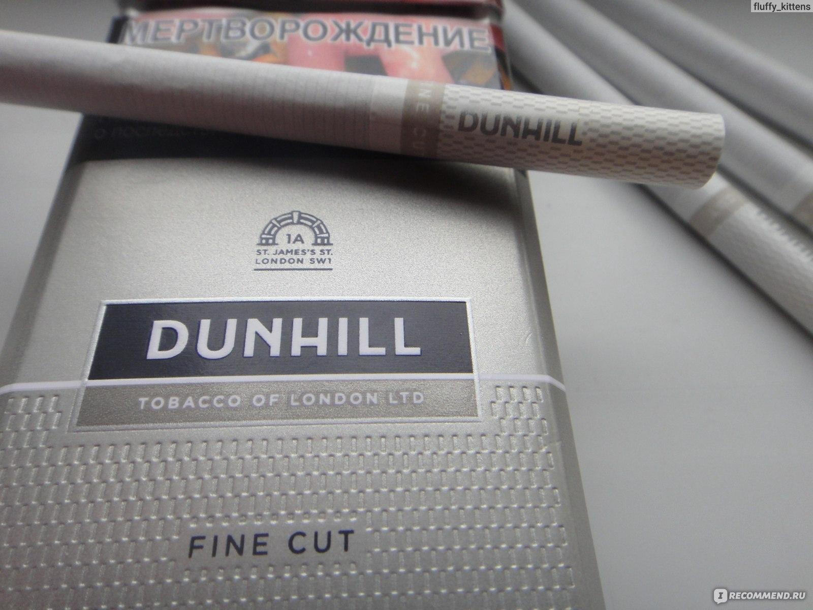 сигареты данхилл купить в интернет магазине недорого