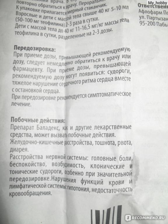 Баладекс Сироп Инструкция