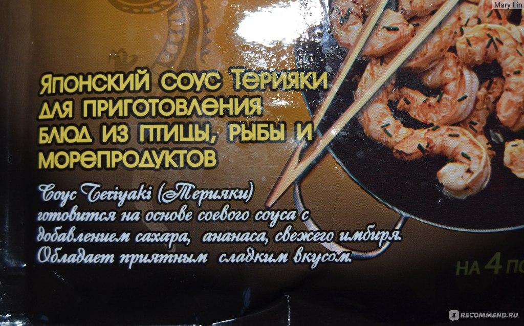Как приготовить соус терияки в домашних условиях пошагово