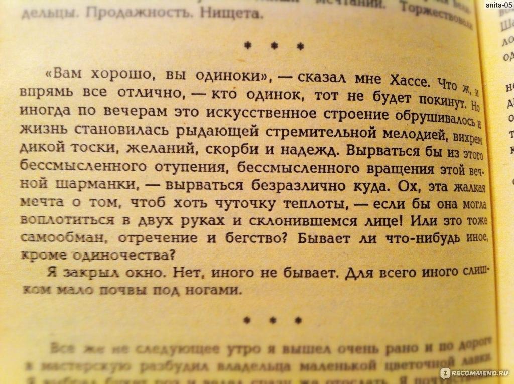 Три товарища цитаты из романа