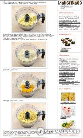 Кулинария с пошаговым