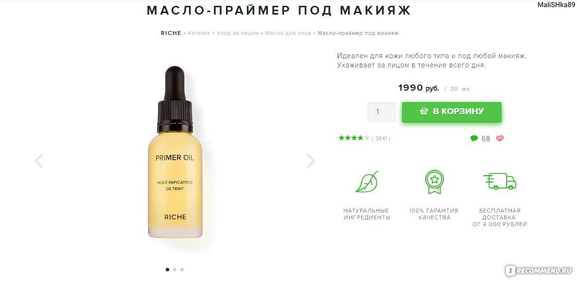 Рич косметика купить москва получить промокод освежающий спрей для тела арбуз