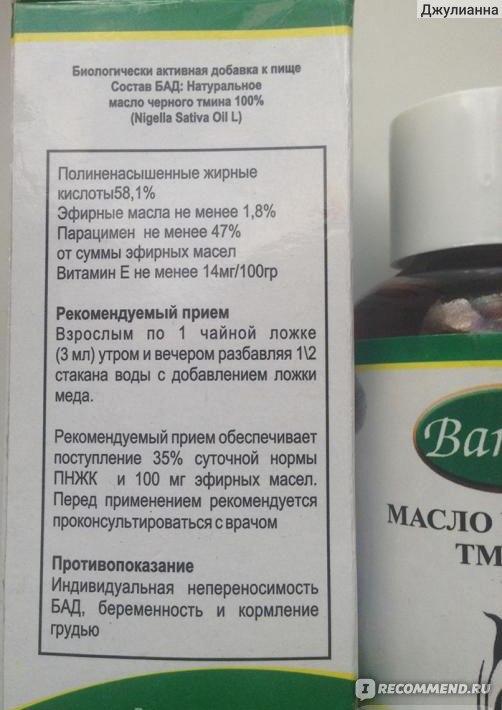 Масло черного тмина применение для похудения отзывы