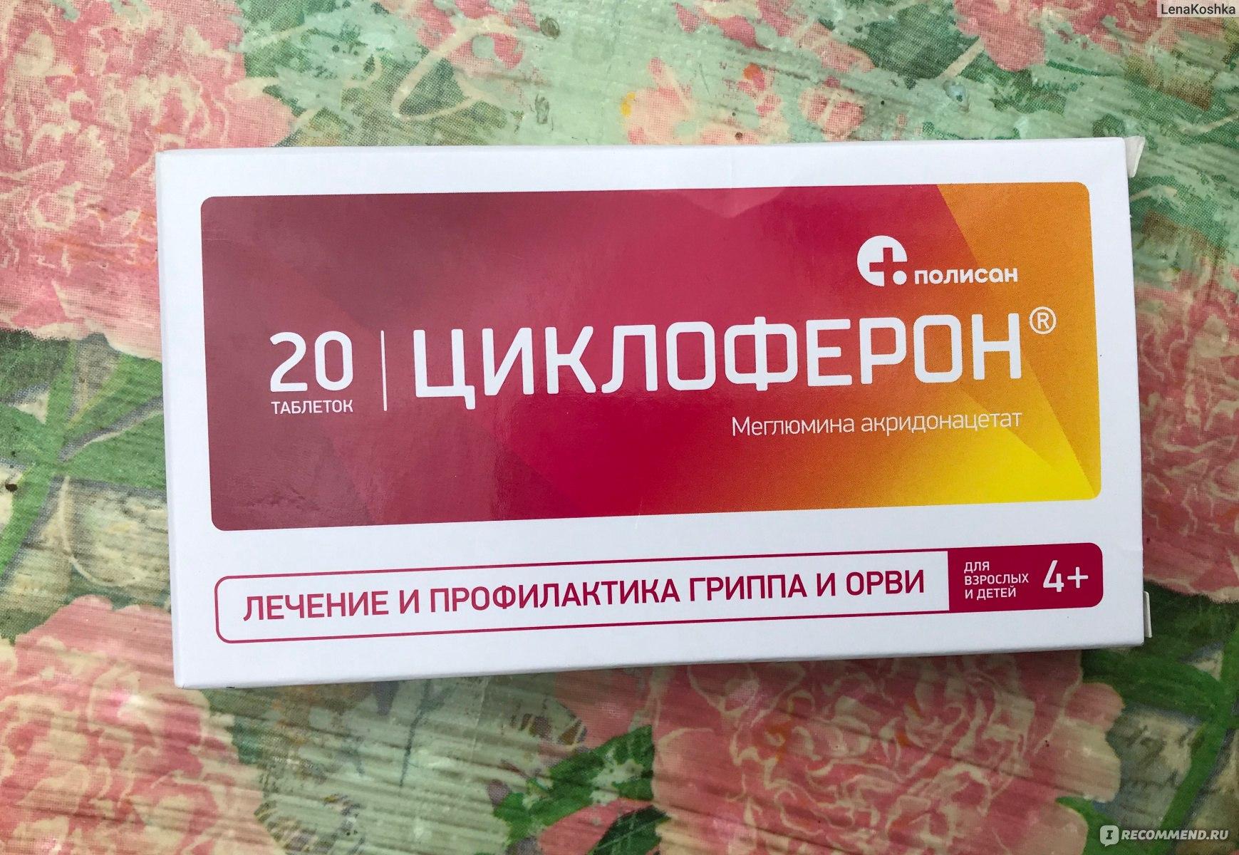 Циклоферон для лечения простатита медикаментозное лечение хронического простатита у мужчин лекарства