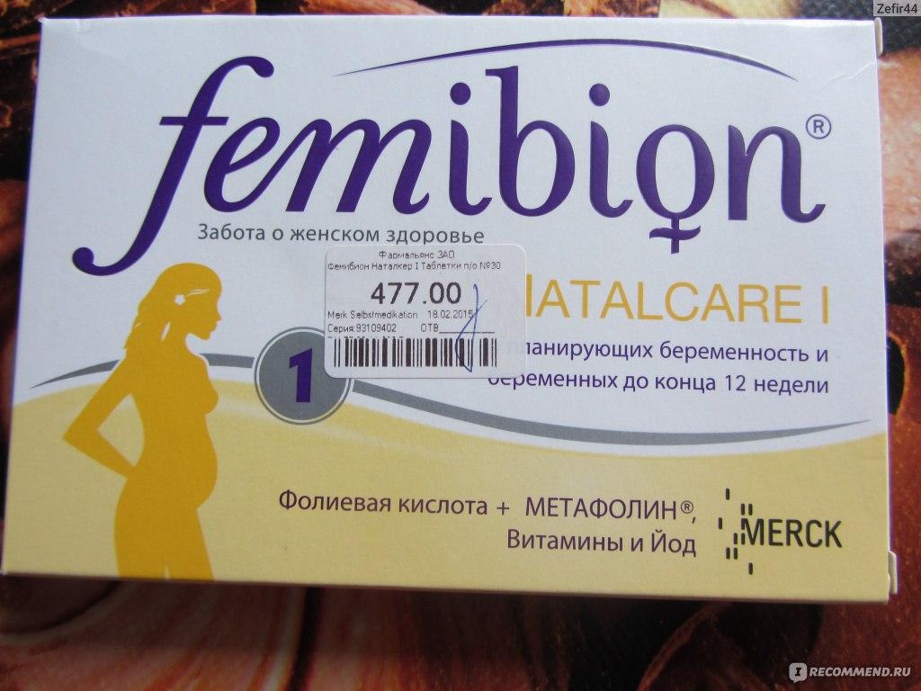 Какие витамины лучше принимать беременным
