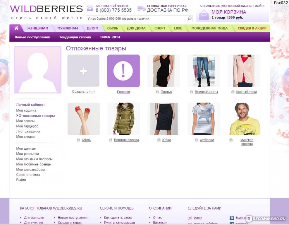 Вайлдберриз Интернет Магазин Как Заказывать