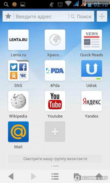 скачать браузер для смартфона