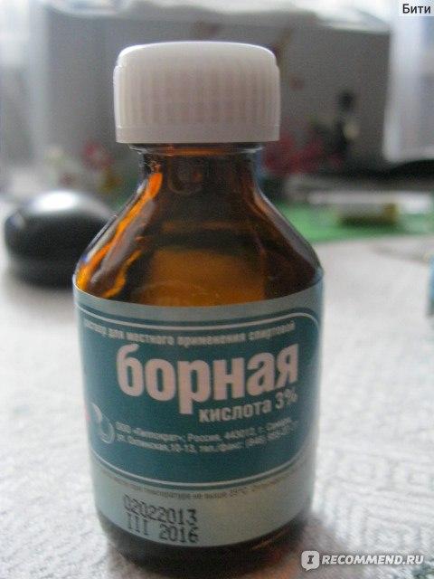 Борная кислота с йодом против грибка