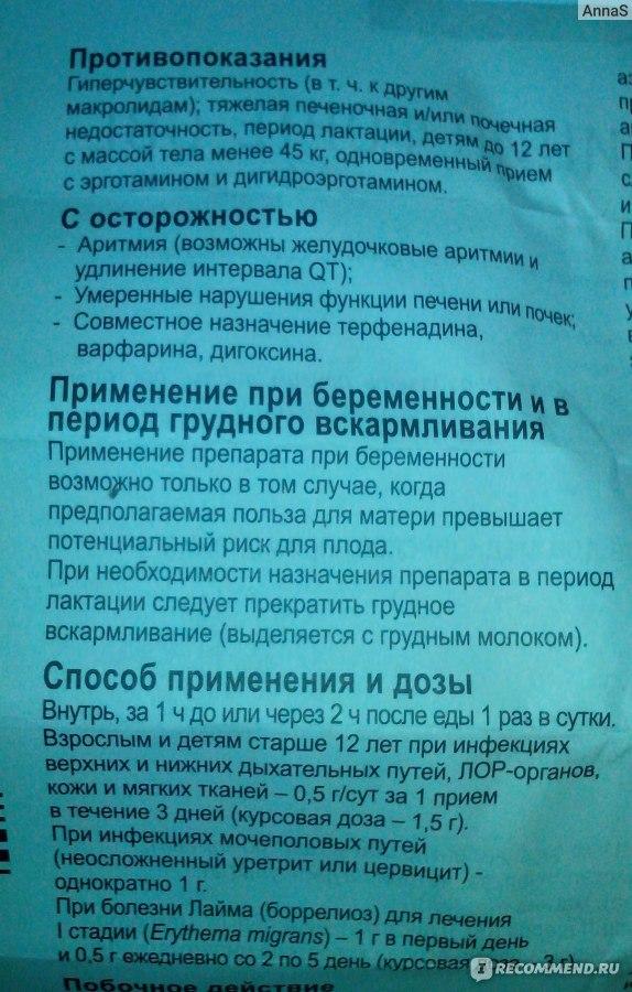 Сумамед инструкция для беременных 16
